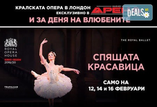 Ексклузивно в Кино Арена! Гледайте балета Спящата красавица, спектакъл на Кралската опера в Лондон, на 12, 14 и 16.02. в кината в София и страната - Снимка 1