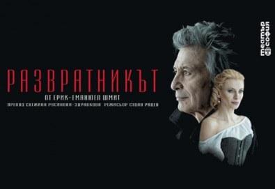 Гледайте Лилия Маравиля и Ириней Константинов в Развратникът на 12.02. от 19 ч., Театър София, билет за един - Снимка