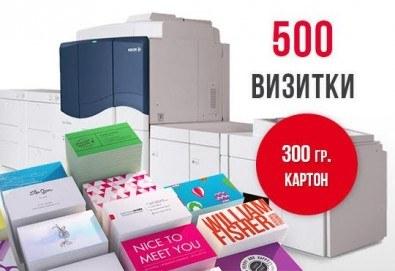 Експресен печат! 500 бр. пълноцветни визитки за 3 дни ексклузивно от New Face Media - Снимка