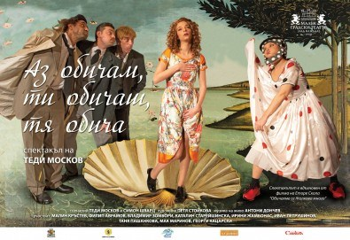 Празнувайте Свети Валентин в театъра! Малин Кръстев и Филип Аврамов в комедията на Теди Москов Аз обичам, ти обичаш, тя обича на 14-ти февруари (петък) в Малък градски театър Зад канала!