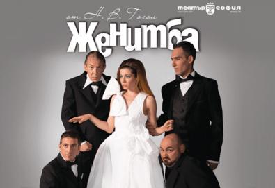 """Много смях с героите на Гогол в """"Женитба! Гледайте на 13.02. от 19ч., в Театър ''София'', билет за един"""