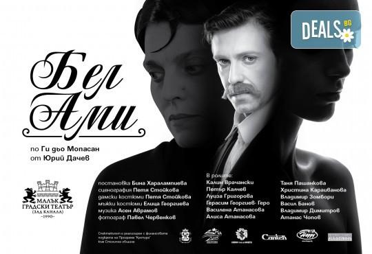 На 26-ти февруари (сряда) гледайте Бел Ами с Калин Врачански, Герасим Георгиев-Геро и Луиза Григорова в Малък градски театър Зад канала - Снимка 5