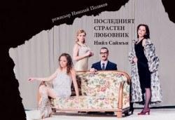 Две комедии на Уди Алън и Нийл Саймън - ''Олд Сейбрук'' и ''Последният страстен любовник'' гледайте на 21.02. от 19 ч. в Театър ''София'', билет за един! - Снимка