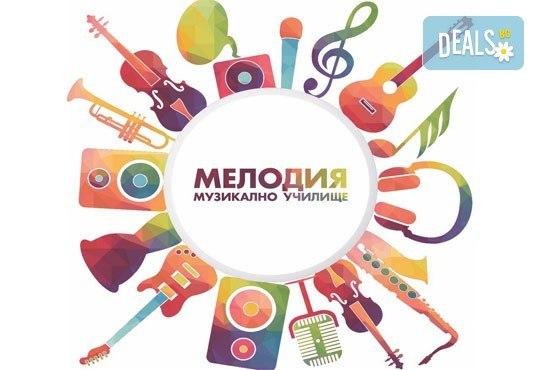 За 1 лв.! Супер промоционален урок по музикален инструмент или пеене в Музикално училище Мелодия! - Снимка 16