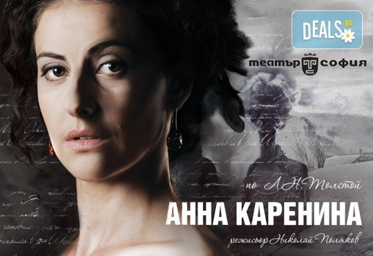 """Гледайте """"Анна Каренина"""" на 05.03. от 19ч. в Театър """"София"""", 1 билет!"""
