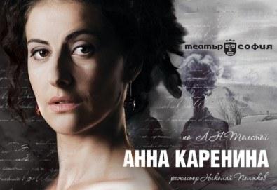 Гледайте Анна Каренина от Л.Н.Толстой на 05.03. от 19 ч. в Театър София, 1 билет! - Снимка