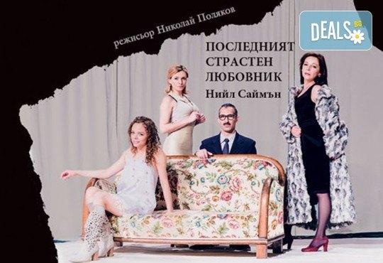Две комедии на Уди Алън и Нийл Саймън - ''Олд Сейбрук'' и ''Последният страстен любовник'' гледайте на 13.03. от 19 ч. в Театър ''София'', билет за един! - Снимка 1