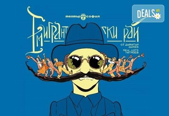 Гледайте черната комедия Емигрантски рай на 18.03. от 19ч. в Театър ''София'', билет за един! - Снимка 1