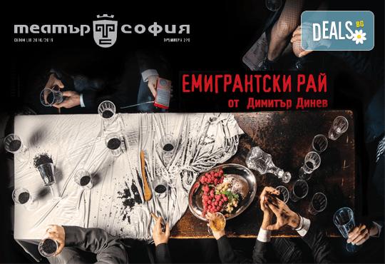 Гледайте черната комедия Емигрантски рай на 18.03. от 19ч. в Театър ''София'', билет за един! - Снимка 14