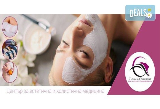 BB Glow терапия за подмладяване и изравняване на тена на лицето в Център за естетична и холистична медицина Симона - Снимка 4
