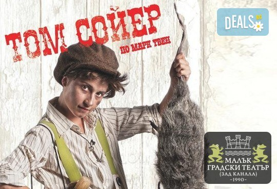 За децата! На 21-ви март (събота) гледайте Том Сойер по едноименния детски роман на Марк Твен в Малък градски театър Зад канала! - Снимка 9
