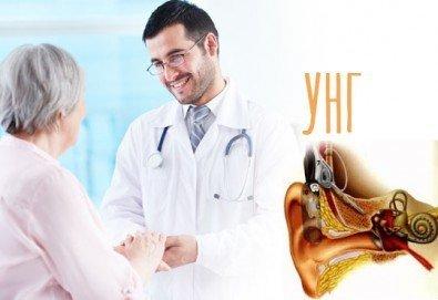 Погрижете се за здравето си! Профилактичен преглед при специалист уши, нос и гърло с включена аудиометрия в МЦ Медкрос - Снимка