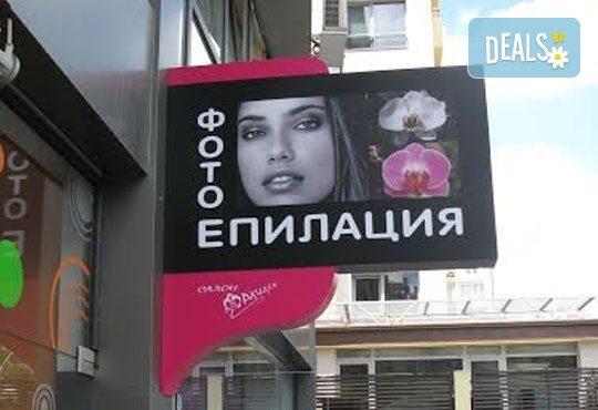 IPL фотоепилация на зона по избор за жени в салон Орхидея в Студентски град - Снимка 7