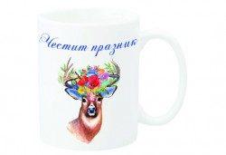 Чаша с безплатен индивидуален дизайн - за рожден ден, имен ден или друг празник, от Хартиен свят - Снимка
