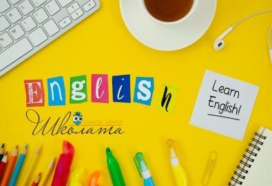 Ускорен онлайн курс по английски език за 4 нива с 6- или 12-месечен достъп до платформата от Езиков Център Школата - Снимка