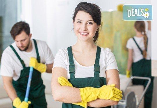 Комплексно почистване и дезинфекция на жилища и офиси до 100 кв.м. от Авитохол