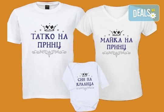За цялото семейство! Комплект тениски за мама и татко и боди за бебе с дизайн по избор от Хартиен свят - Снимка 2