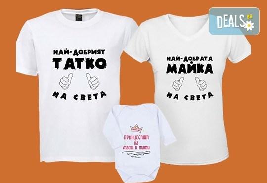 Комплект тениски за мама и татко и боди за бебе с дизайн по избор,