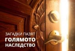 Ескейп игра Наследството на масоните чака своите наследници, от Emergency Escape! - Снимка