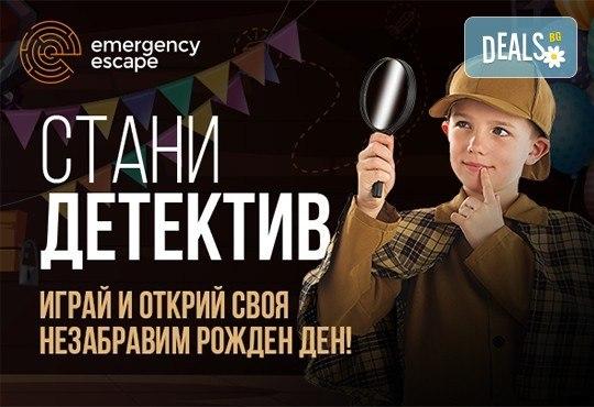 Детски рожден ден за 6, 12 или 20 деца в Emergency Escape в центъра на София
