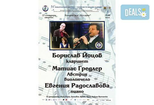 Концерт на трио Борислав Йоцов, Матиас Гредлер и Евгения Радославова на 22.09. от 19ч. в Камерна зала България, част от МФ Софийски музикални седмици - Снимка 1