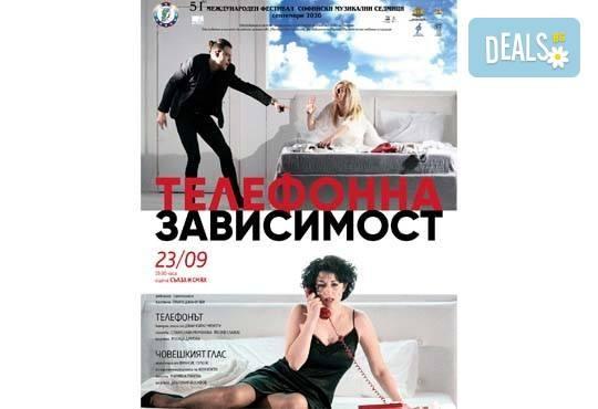 Гледайте Телефонна зависимост на 23.09. от 19.30ч. на сцена Сълза и смях, част от МФ Софийски музикални седмици - Снимка 1