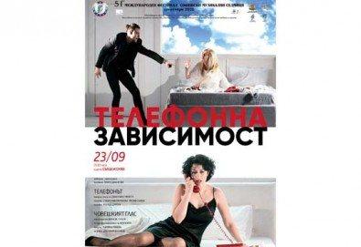 Гледайте Телефонна зависимост на 23.09. от 19.30ч. на сцена Сълза и смях, част от МФ Софийски музикални седмици - Снимка
