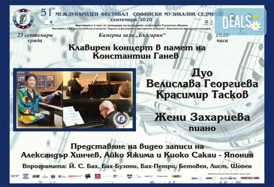 Концерт с дуото Велислава Георгиева-Красимир Тасков и Жени Захариева,