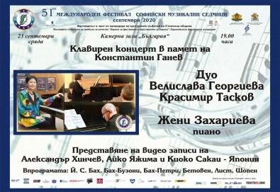 Концерт в памет на Константин Ганев с дуото Велислава Георгиева-Красимир Тасков и Жени Захариева на 23.09. от 19ч. в Камерна зала България, част от МФ Софийски музикални седмици - Снимка