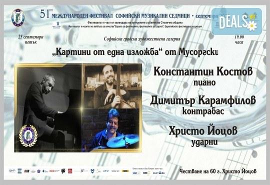 Гледайте Картини от една изложба от Мусоргски в Софийска градска художествена галерия на 25.09. от 19ч., част от МФ Софийски музикални седмици - Снимка 1