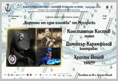 Гледайте Картини от една изложба от Мусоргски в Софийска градска художествена галерия на 25.09. от 19ч., част от МФ Софийски музикални седмици - Снимка