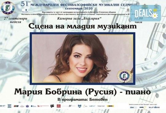 Гледайте Сцена на младия музикант на 27.09. от 11ч. в Камерна зала България, част от МФ Софийски музикални седмици - Снимка 3