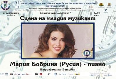 Гледайте Сцена на младия музикант на 27.09. от 11ч. в Камерна зала България, част от МФ Софийски музикални седмици - Снимка
