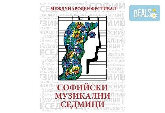 Гледайте Сцена на младия музикант на 27.09. от 11ч. в Камерна зала България, част от МФ Софийски музикални седмици - Снимка 4