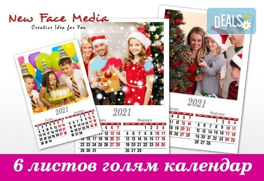 """Подарете за празниците! Луксозно отпечатан голям стенен """"6-листов календар"""" за 2021г. със снимки на цялото семейство от New Face Media! - Снимка 2"""