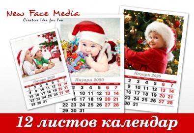 За цялото семейство! Пакет от 5 броя 12-листови календари за 2021 г. с Ваши снимки по избор от New Face Media! - Снимка