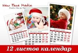 За цялото семейство! Пакет от 5 броя 12-листови календари за 2021-2022 г. с Ваши снимки по избор от New Face Media! - Снимка