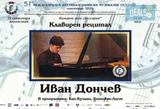 Клавирен рецитал на Иван Дончев на 28.09. от 19ч. в Камерна зала България, част от МФ Софийски музикални седмици - Снимка 1