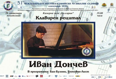 Клавирен рецитал на Иван Дончев на 28.09. от 19ч. в Камерна зала България, част от МФ Софийски музикални седмици - Снимка
