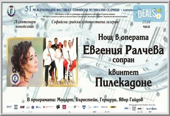 Гледайте Нощ в операта с Евгения Ралчева - сопран и квинтет Пилекадоне на 28.09. от 19ч. в СГХГ, част от МФ Софийски музикални седмици - Снимка 1