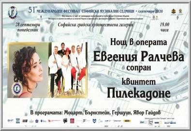 Гледайте Нощ в операта с Евгения Ралчева - сопран и квинтет Пилекадоне на 28.09. от 19ч. в СГХГ, част от МФ Софийски музикални седмици - Снимка