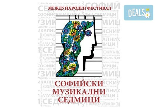 Гледайте Нощ в операта с Евгения Ралчева - сопран и квинтет Пилекадоне на 28.09. от 19ч. в СГХГ, част от МФ Софийски музикални седмици - Снимка 3