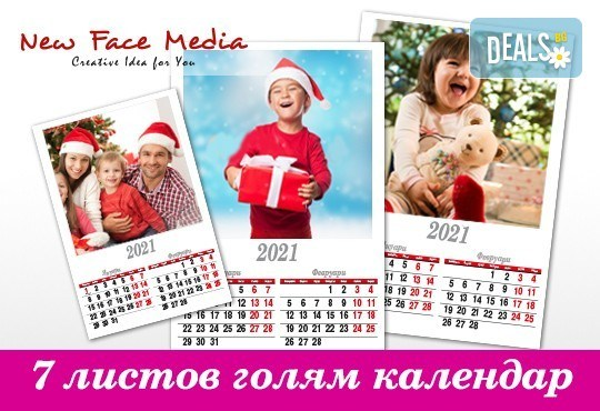 Подарете за празниците! Голям стенен 7-листов календар за 2021г. със снимки на цялото семейство, луксозно отпечатан от New Face Media - Снимка 5
