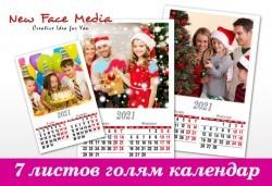 Подарете за празниците! Голям стенен 7-листов календар за 2021г. със снимки на цялото семейство, луксозно отпечатан от New Face Media - Снимка