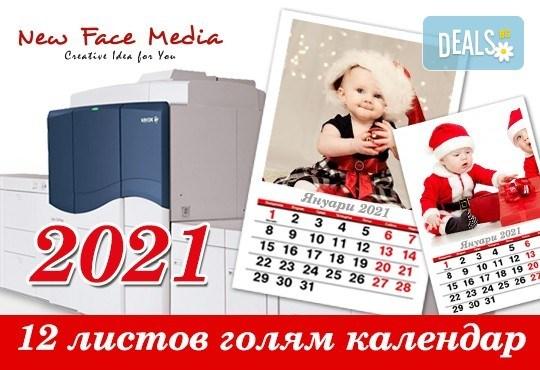За цялото семейство! Красив 12-листов календар за 2021-2022 г. с Ваши снимки по избор от New Face Media - Снимка 5