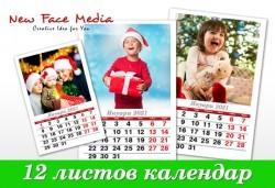 За цялото семейство! Красив 12-листов календар за 2021 година с Ваши снимки по избор от New Face Media - Снимка