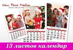 За цялото семейство! Красив 13-листов календар за 2021 година с Ваши снимки по избор от New Face Media - Снимка