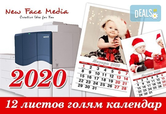 За цялото семейство! Пакет от 10 броя 12-листови календари за 2021-2022 г. с Ваши снимки по избор от New Face Media! - Снимка 3