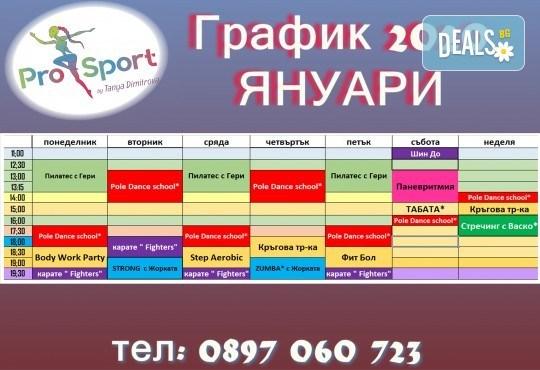 За гъвкаво и здраво тяло! 4 или 8 тренировки по аеробни спортове по избор в Pro Sport клуб във Варна! - Снимка 5