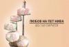 За Вашата сватба! Сватбена VIP торта 80, 100 или 160 парчета по дизайн на Сладкарница Джорджо Джани - thumb 1